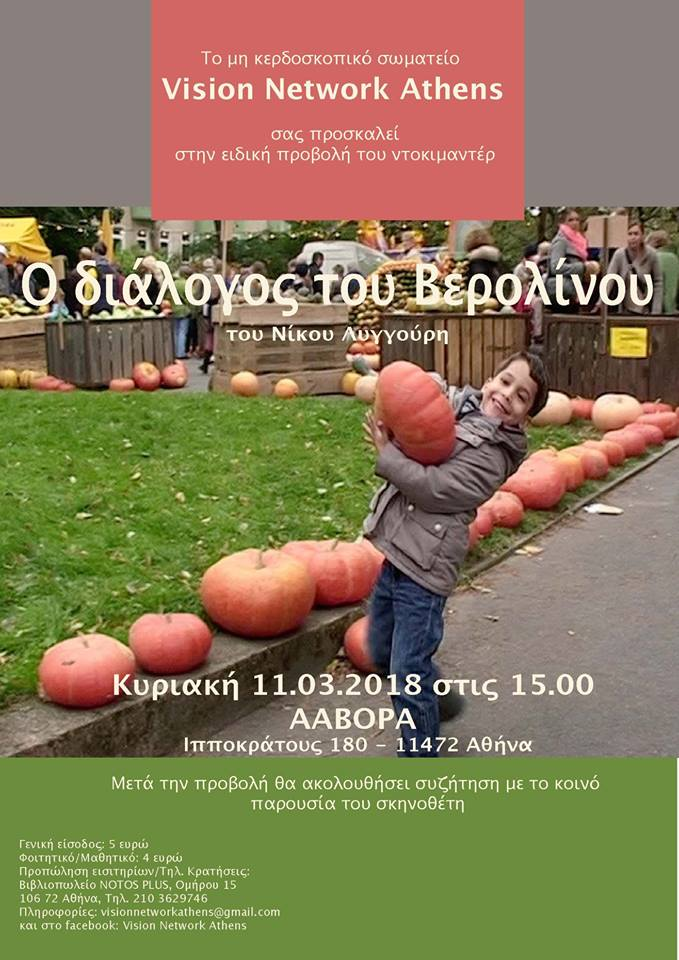 Vision Network Athens - «Ο διάλογος του Βερολίνου» την Κυριακή 11.03.2018 στις 15.00 στον κινηματογράφο ΑΑΒΟΡΑ
